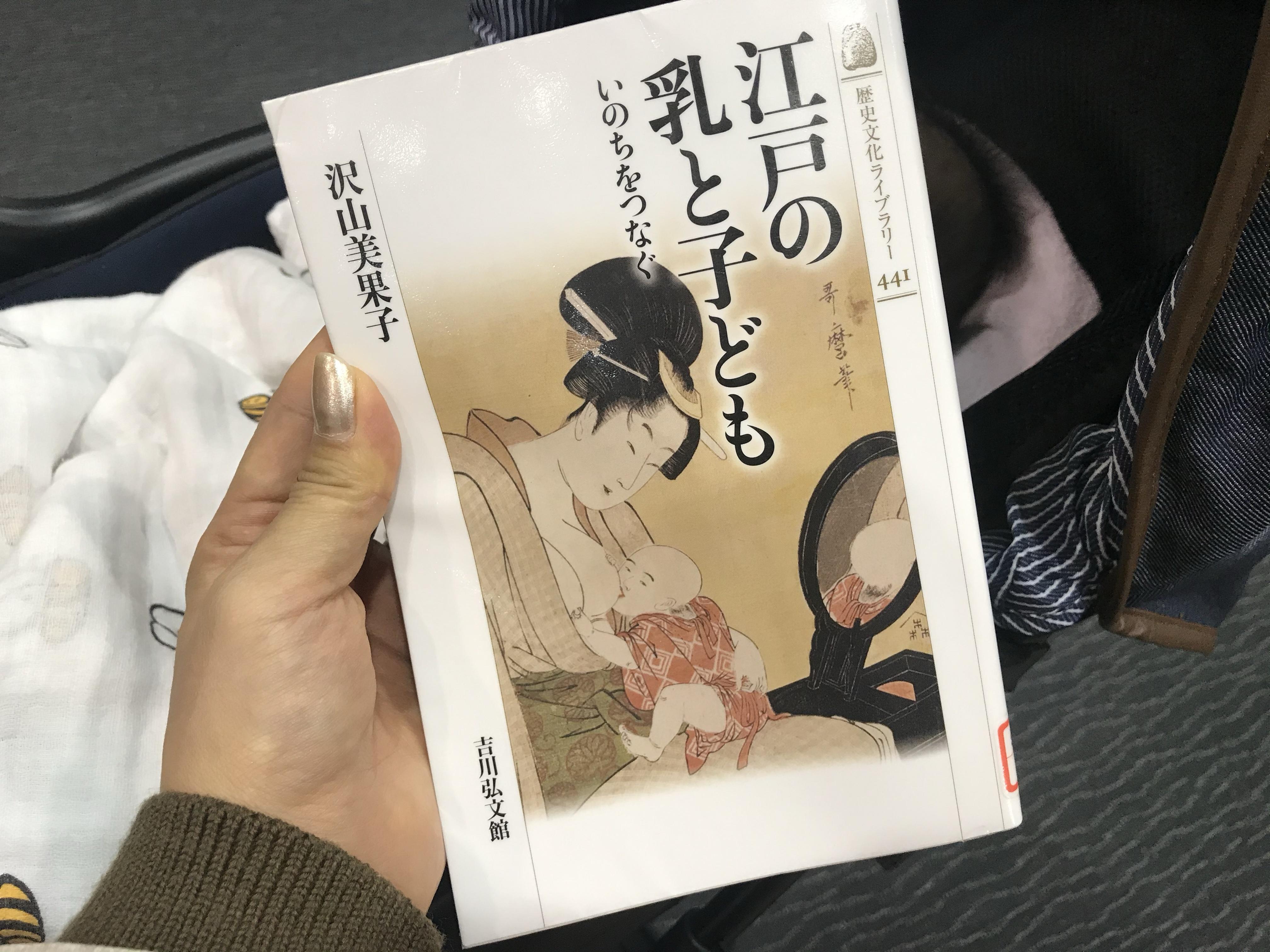 【読書感想文】江戸時代にも母乳が出ないことを悩む人は大勢いた「江戸の乳と子ども」の感想
