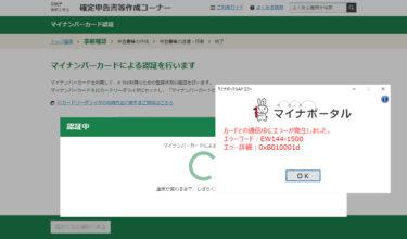 【e-Tax】エラーコード:EW144-1500、エラー詳細:0x8010001dを解決した話(スマホ読み取り)